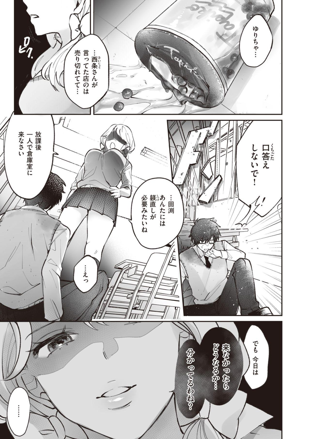 COMIC Kairakuten BEAST 2020-04 157