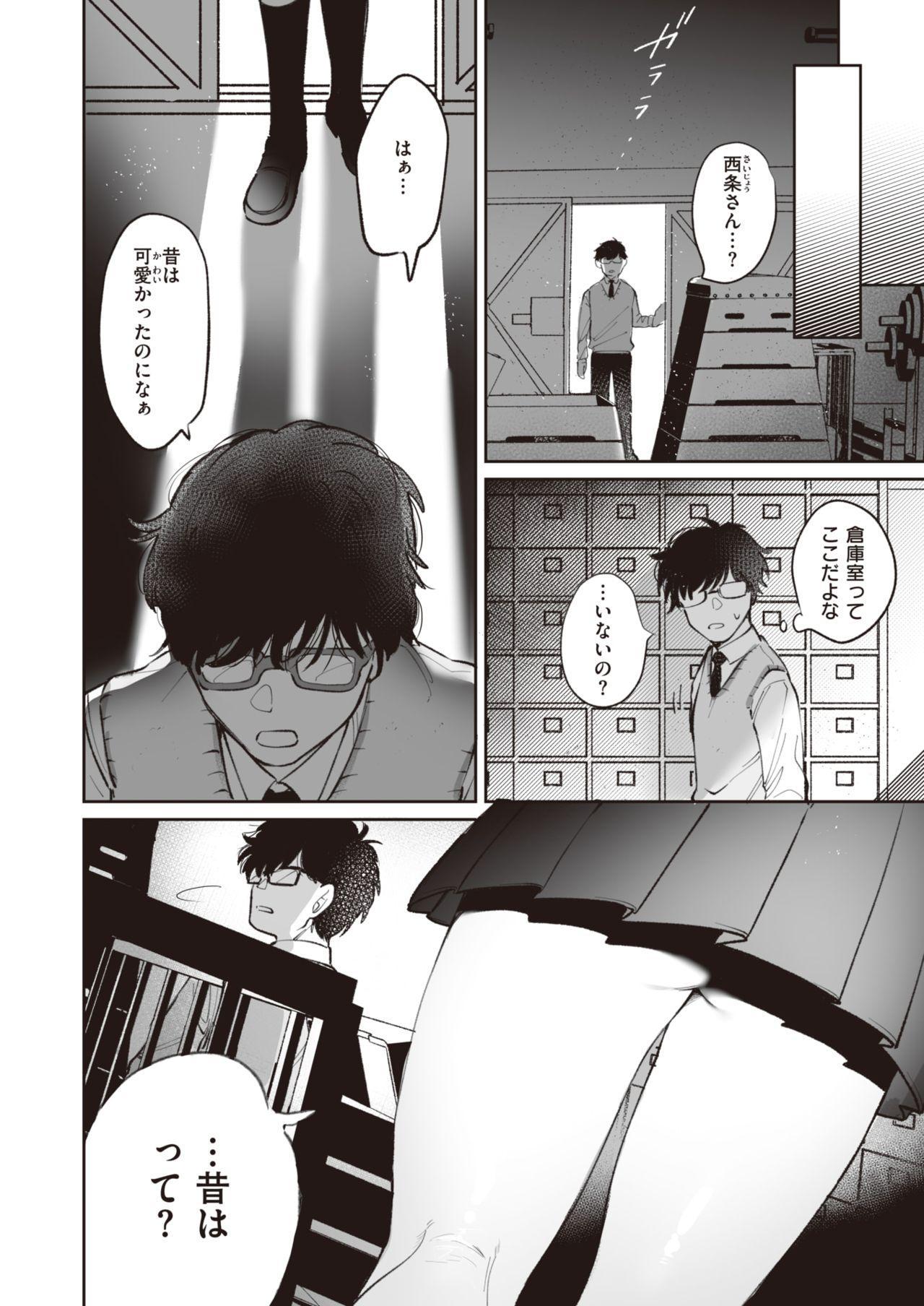COMIC Kairakuten BEAST 2020-04 158