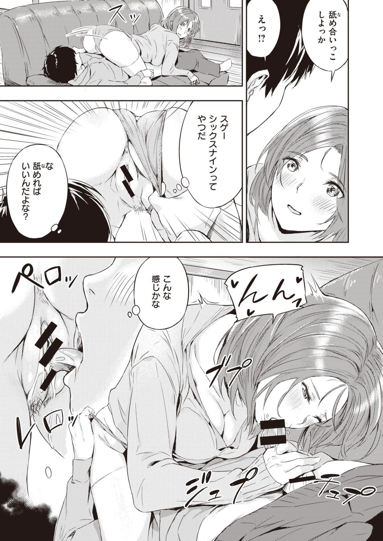 COMIC Kairakuten BEAST 2020-04 183