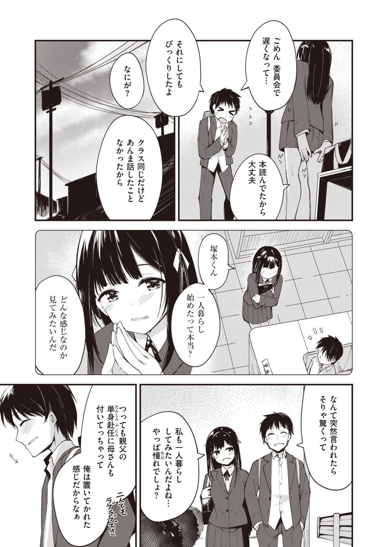COMIC Kairakuten BEAST 2020-04 197