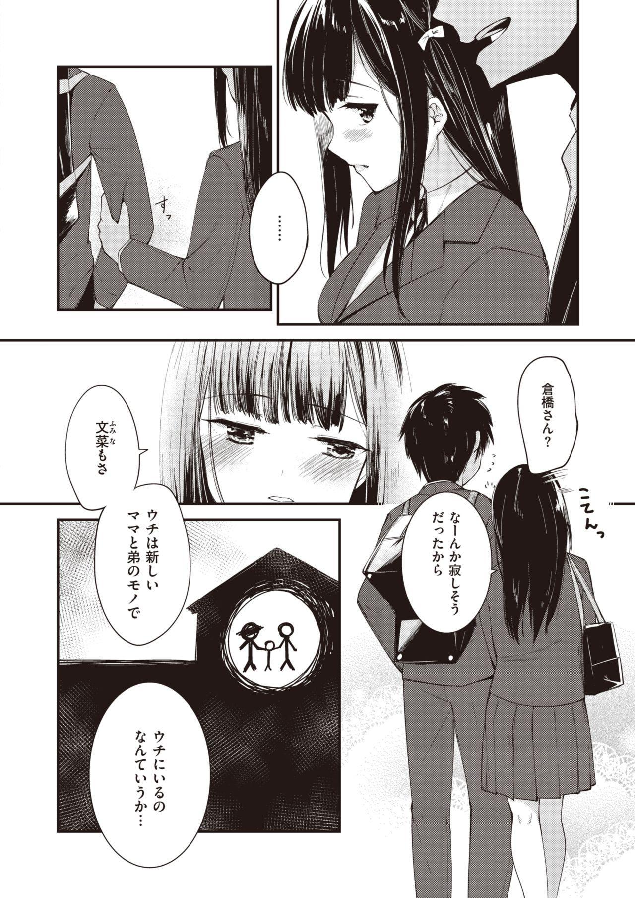 COMIC Kairakuten BEAST 2020-04 198