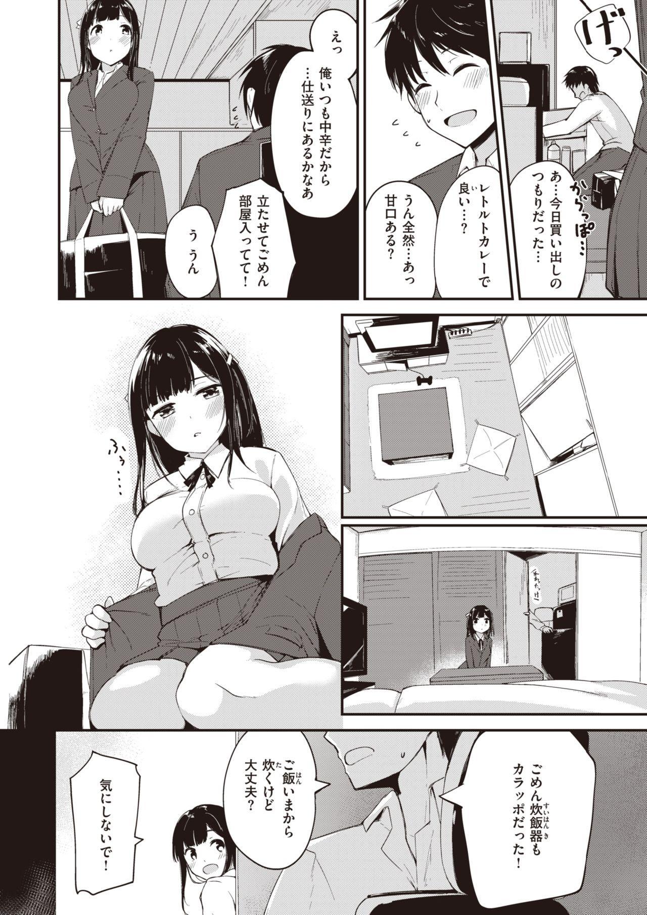 COMIC Kairakuten BEAST 2020-04 200