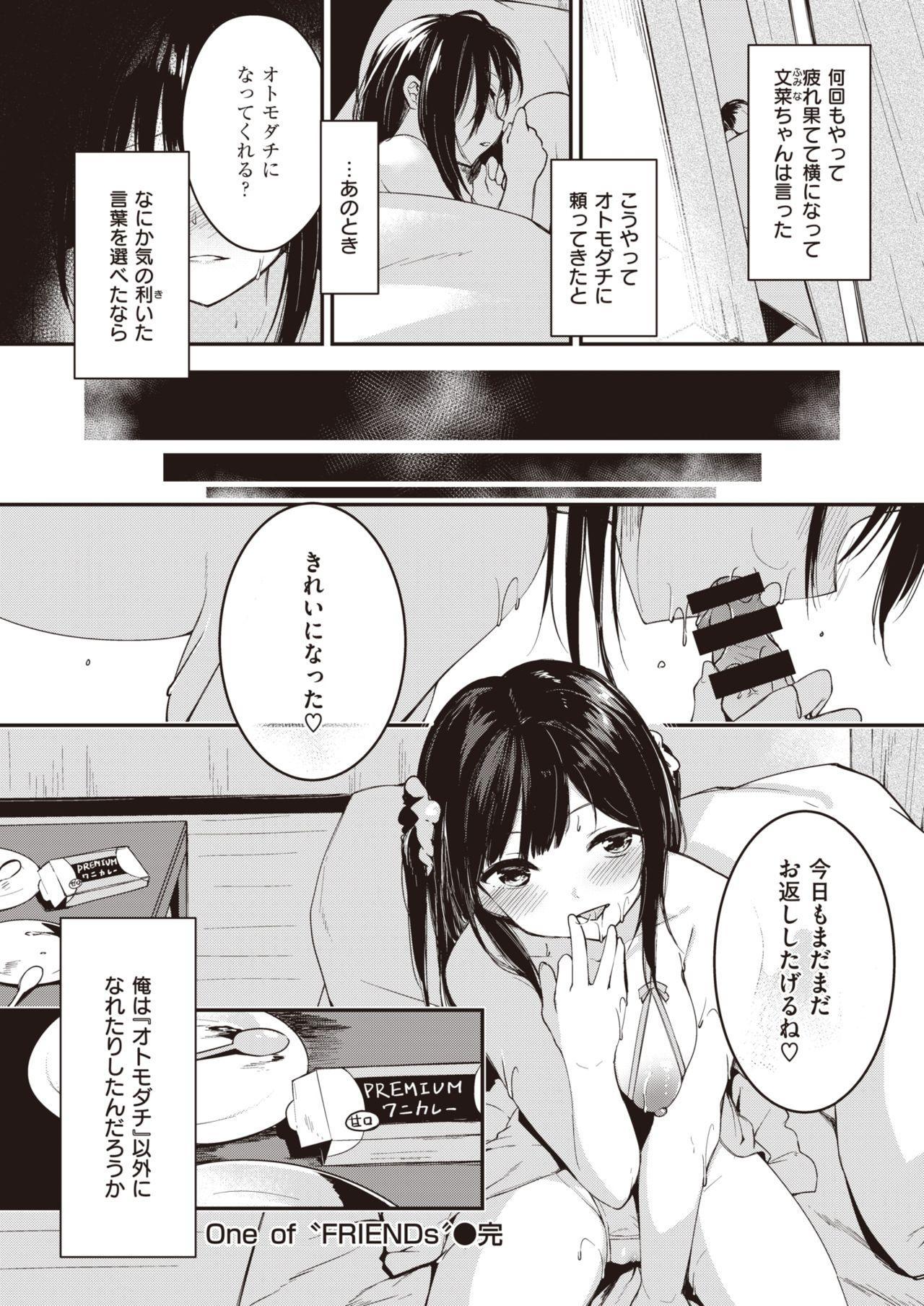 COMIC Kairakuten BEAST 2020-04 218
