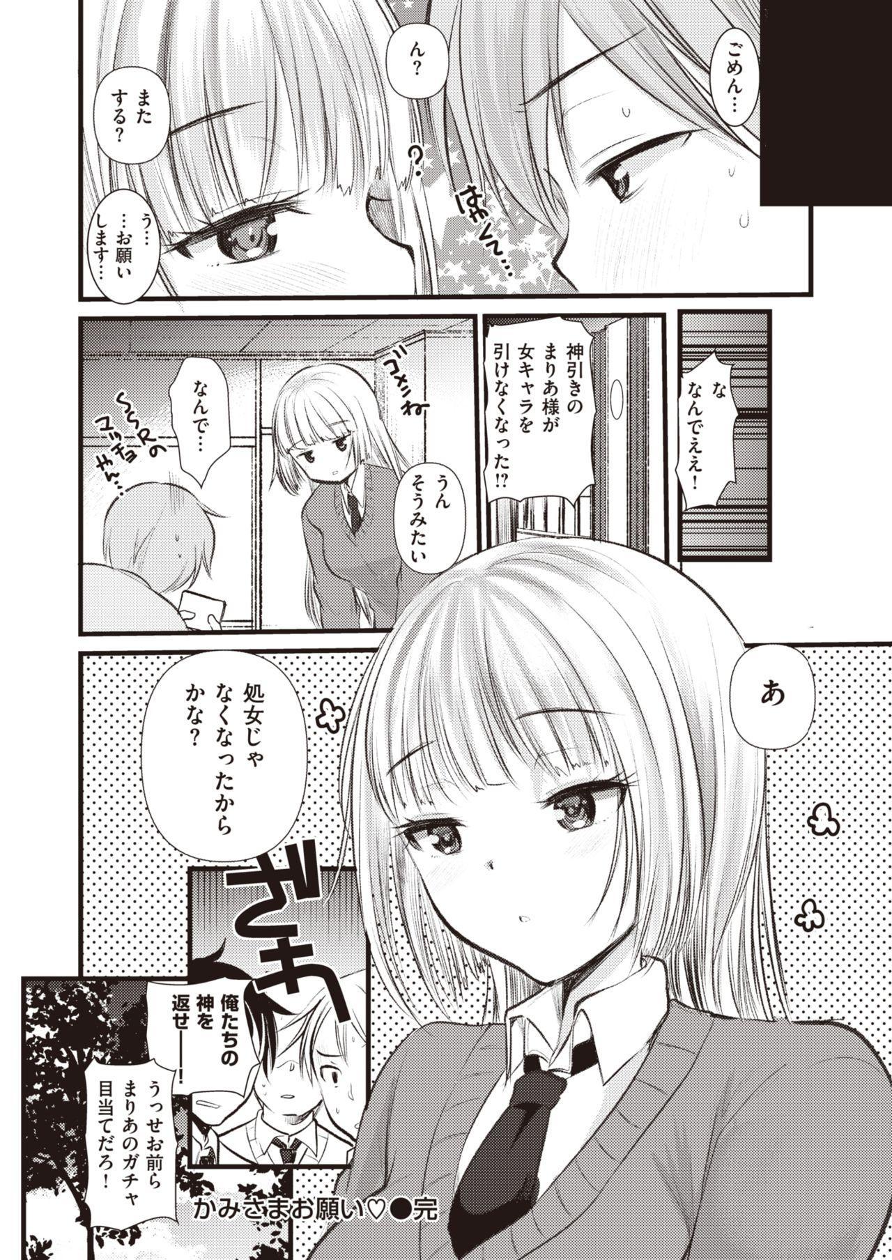COMIC Kairakuten BEAST 2020-04 236