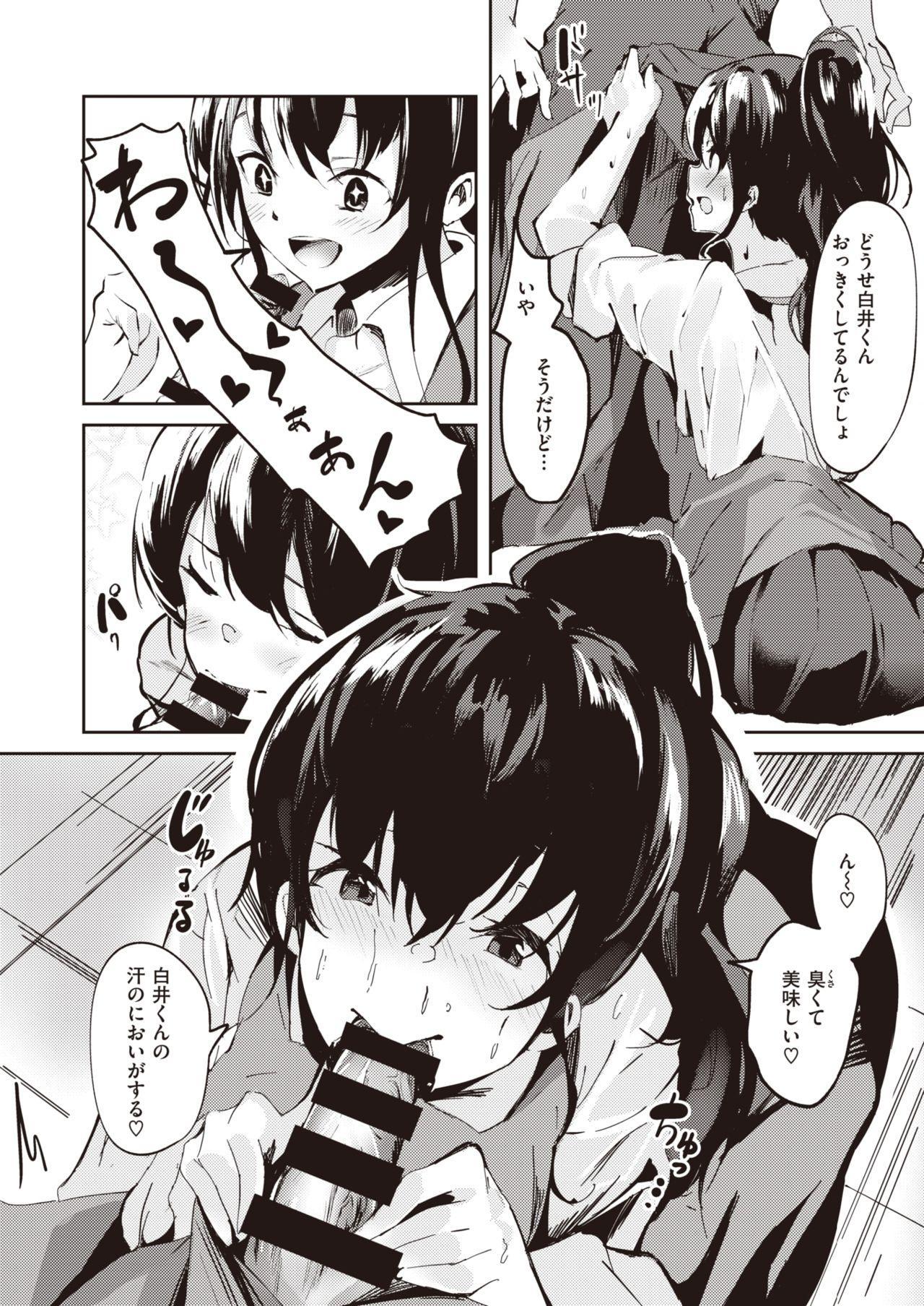 COMIC Kairakuten BEAST 2020-04 242