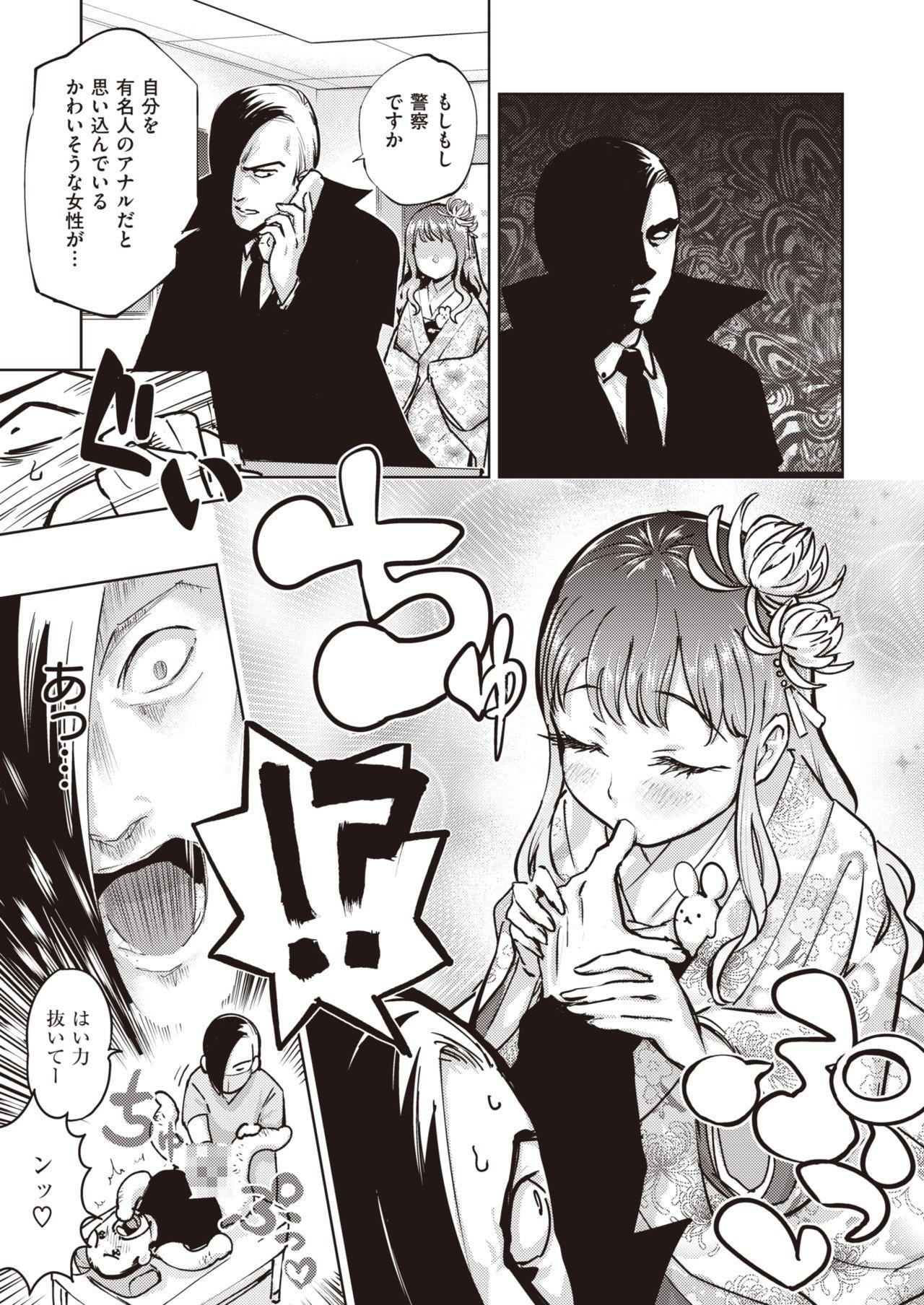COMIC Kairakuten BEAST 2020-04 257