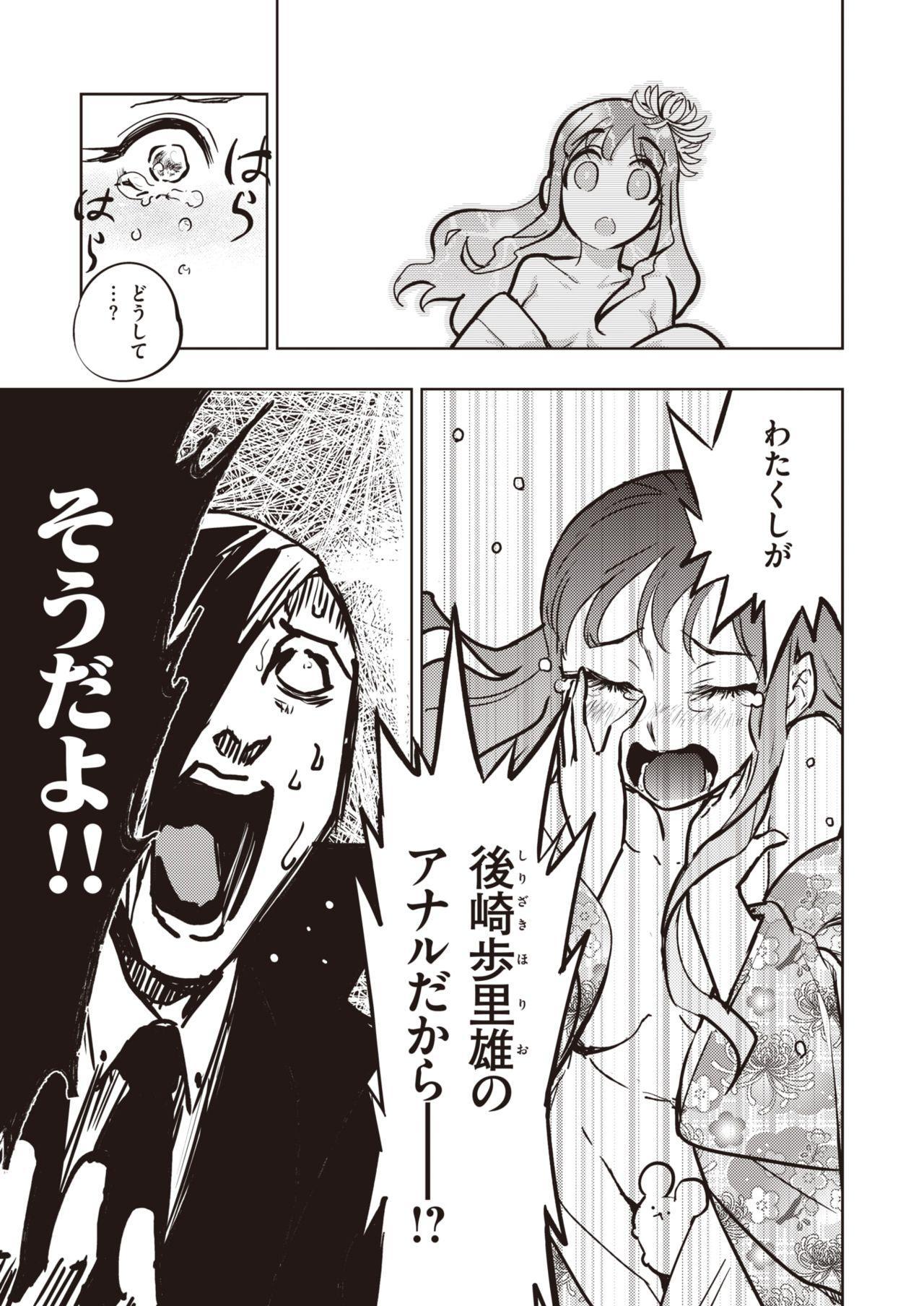 COMIC Kairakuten BEAST 2020-04 261