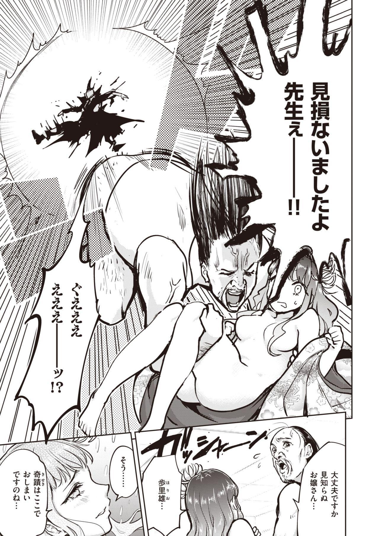 COMIC Kairakuten BEAST 2020-04 263