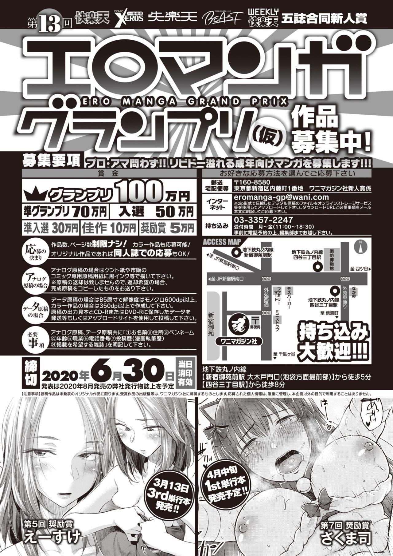 COMIC Kairakuten BEAST 2020-04 265