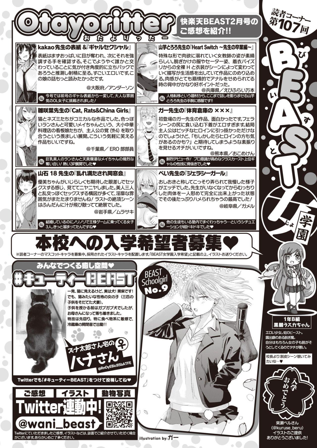 COMIC Kairakuten BEAST 2020-04 266