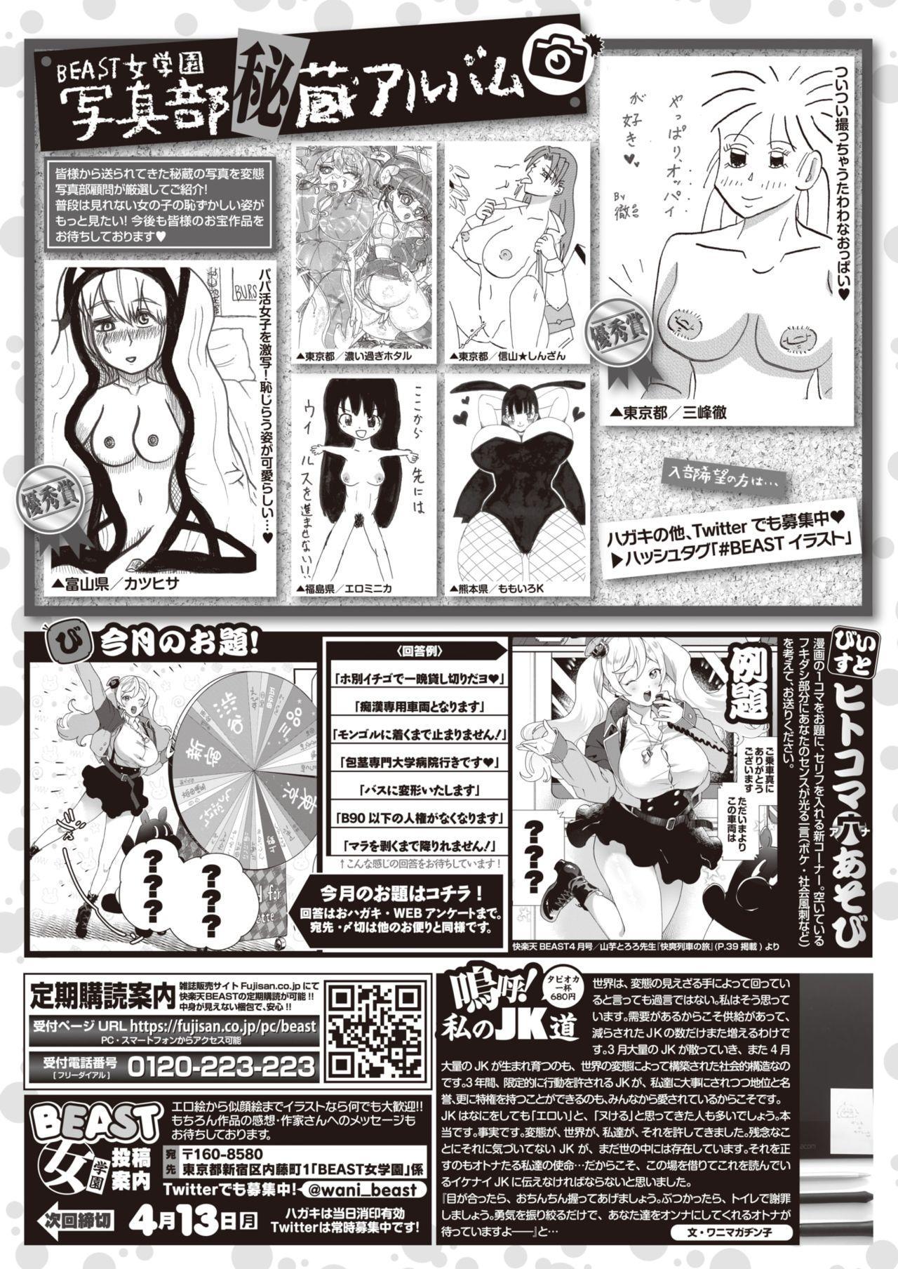 COMIC Kairakuten BEAST 2020-04 267
