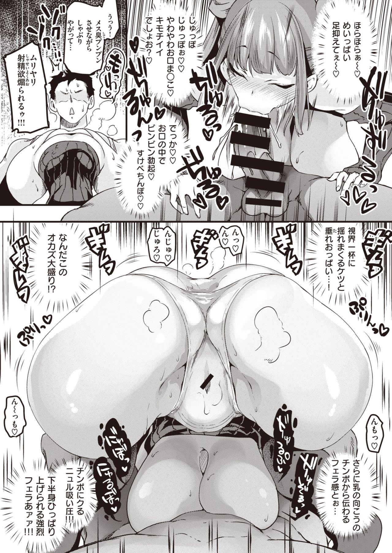 COMIC Kairakuten BEAST 2020-04 27
