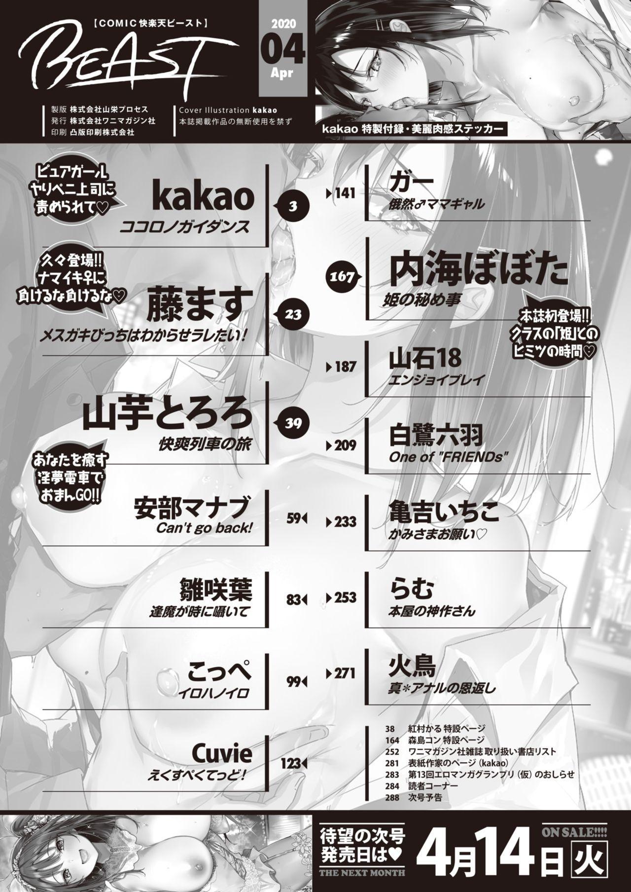 COMIC Kairakuten BEAST 2020-04 2