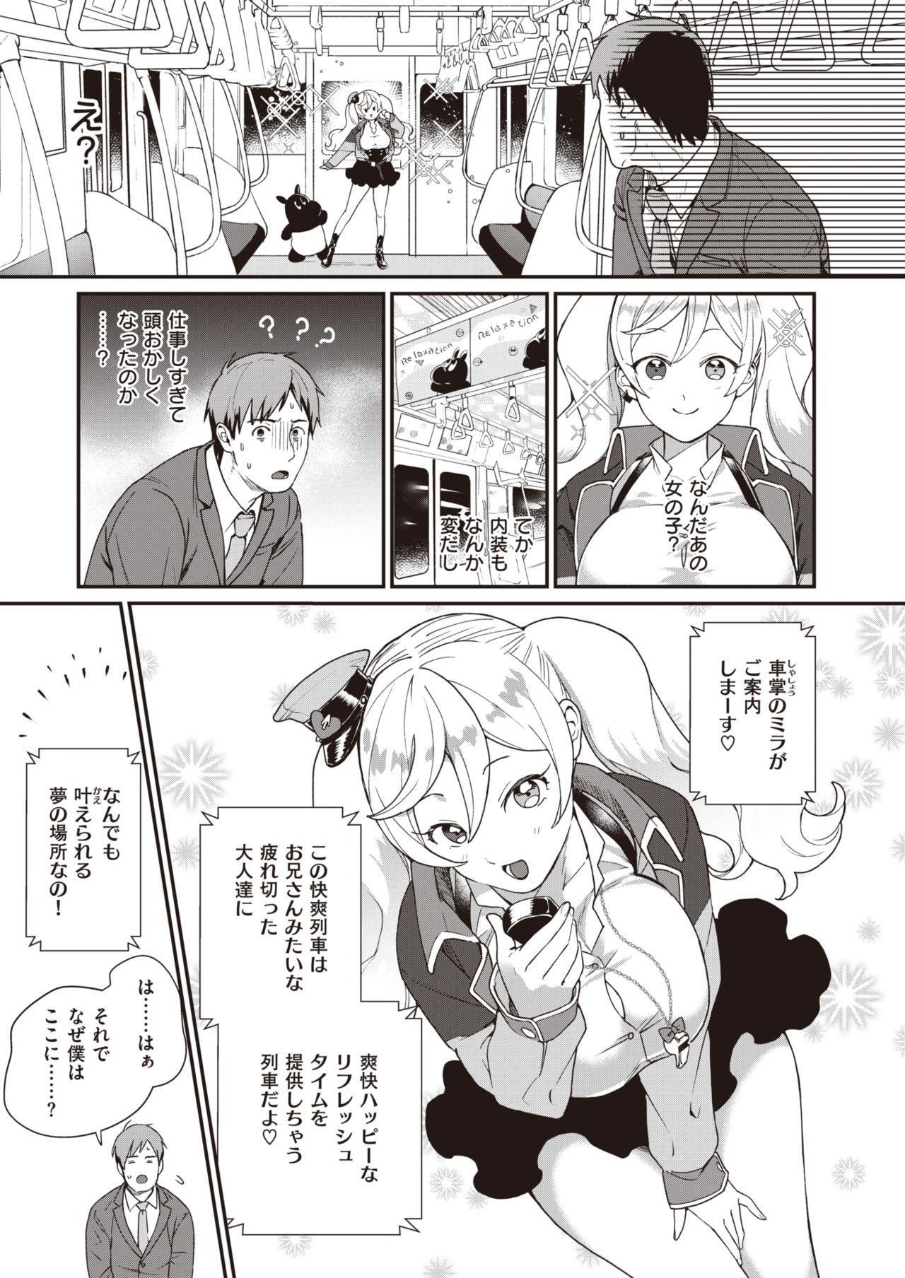 COMIC Kairakuten BEAST 2020-04 39