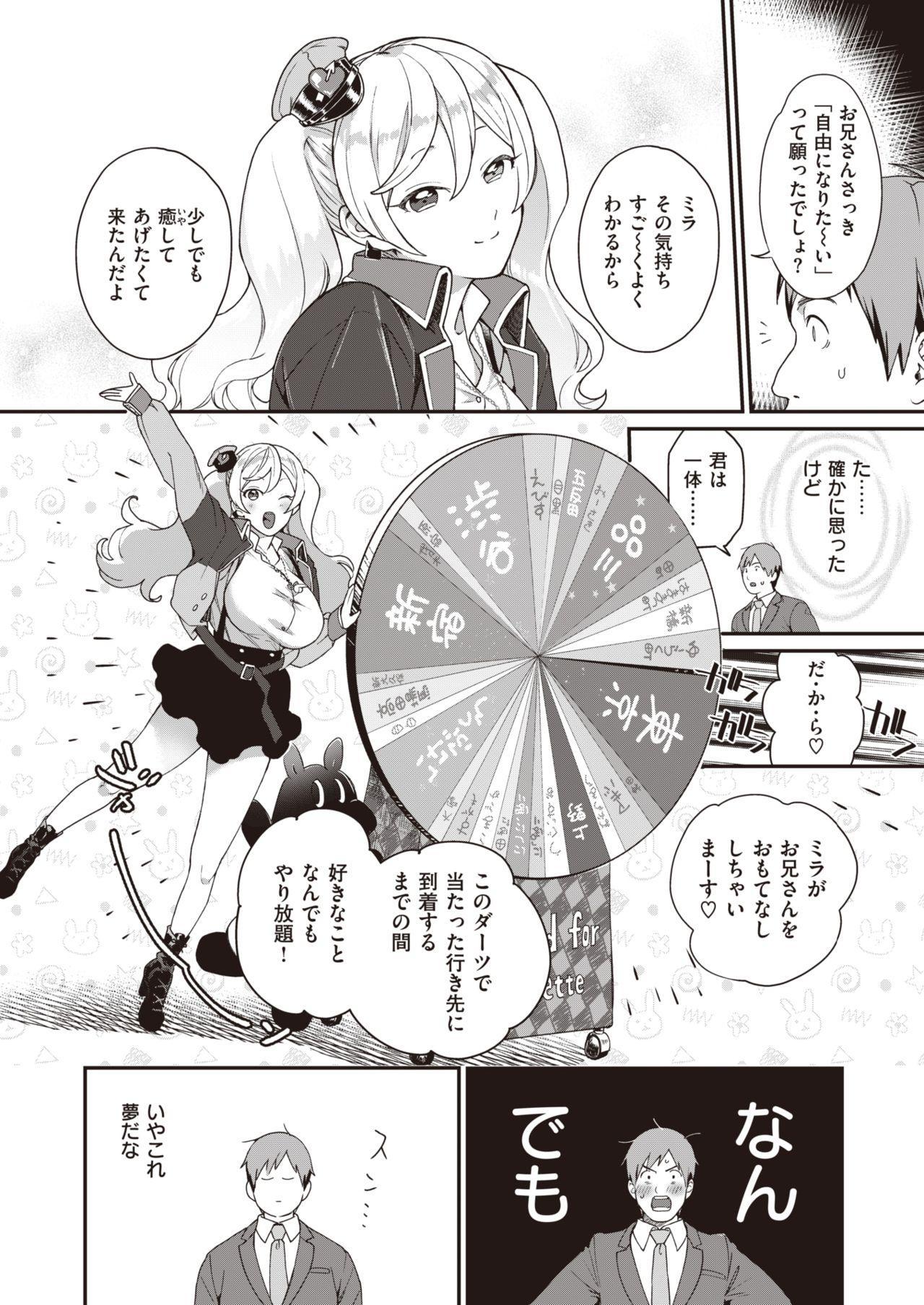 COMIC Kairakuten BEAST 2020-04 40