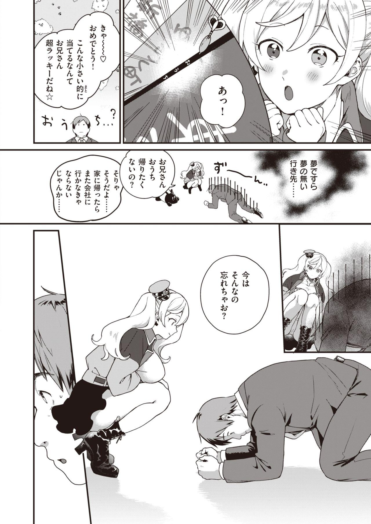 COMIC Kairakuten BEAST 2020-04 42