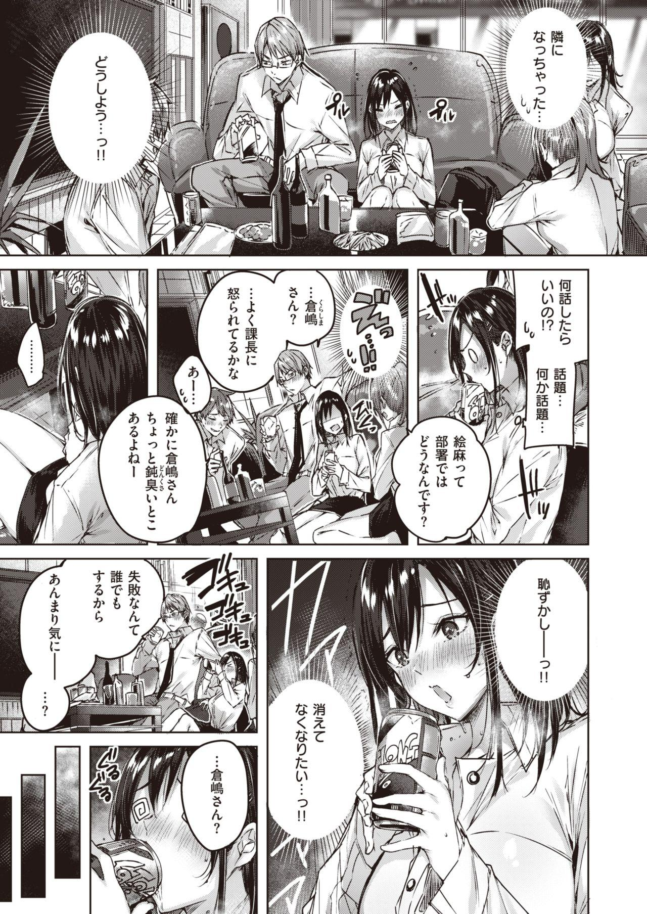 COMIC Kairakuten BEAST 2020-04 5