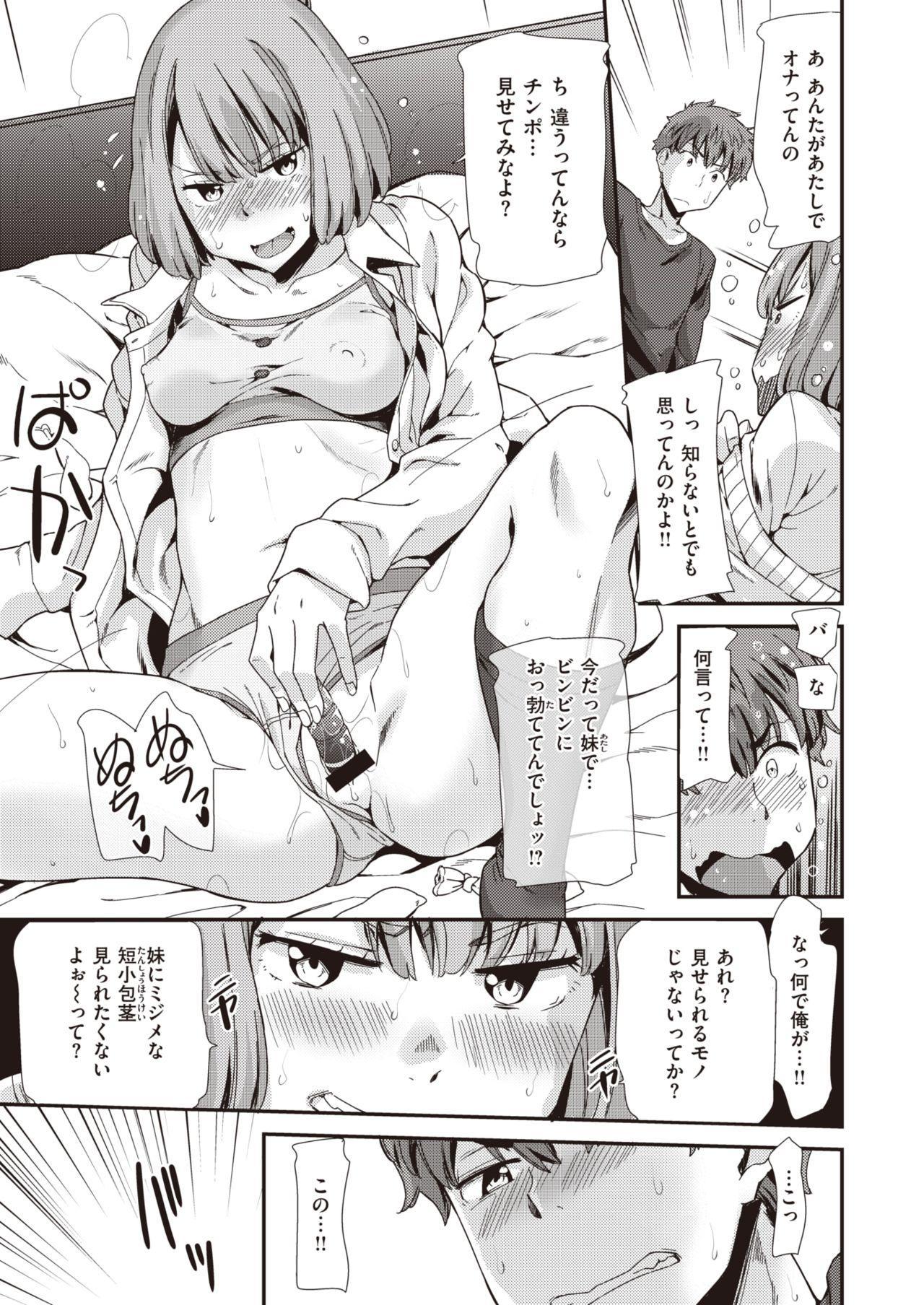 COMIC Kairakuten BEAST 2020-04 67