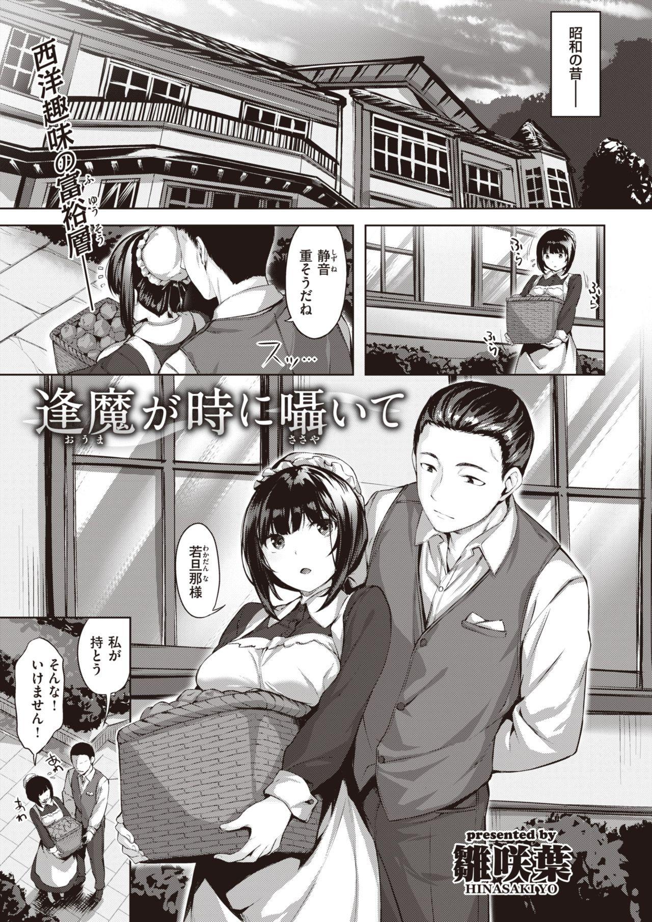 COMIC Kairakuten BEAST 2020-04 79