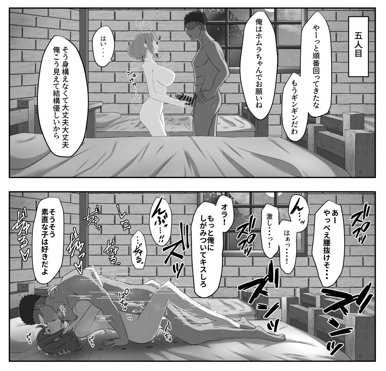 Yoheidan Ninmu no Hakensaki de 4