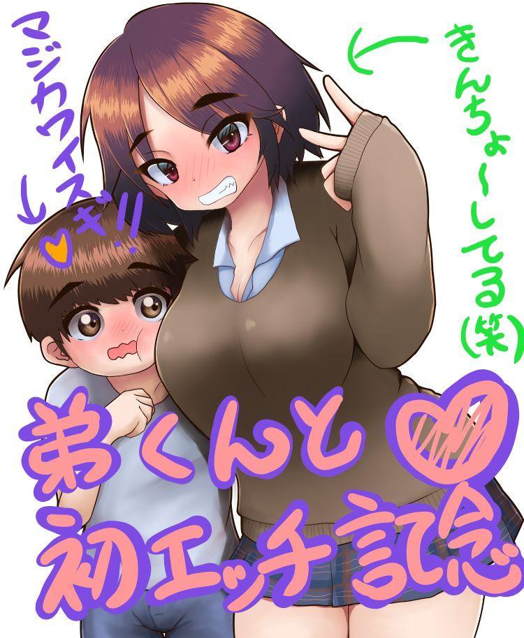 Oneesan to Ototo-kun 0