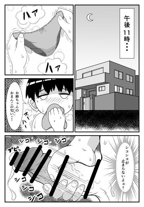 Oneesan to Ototo-kun 4