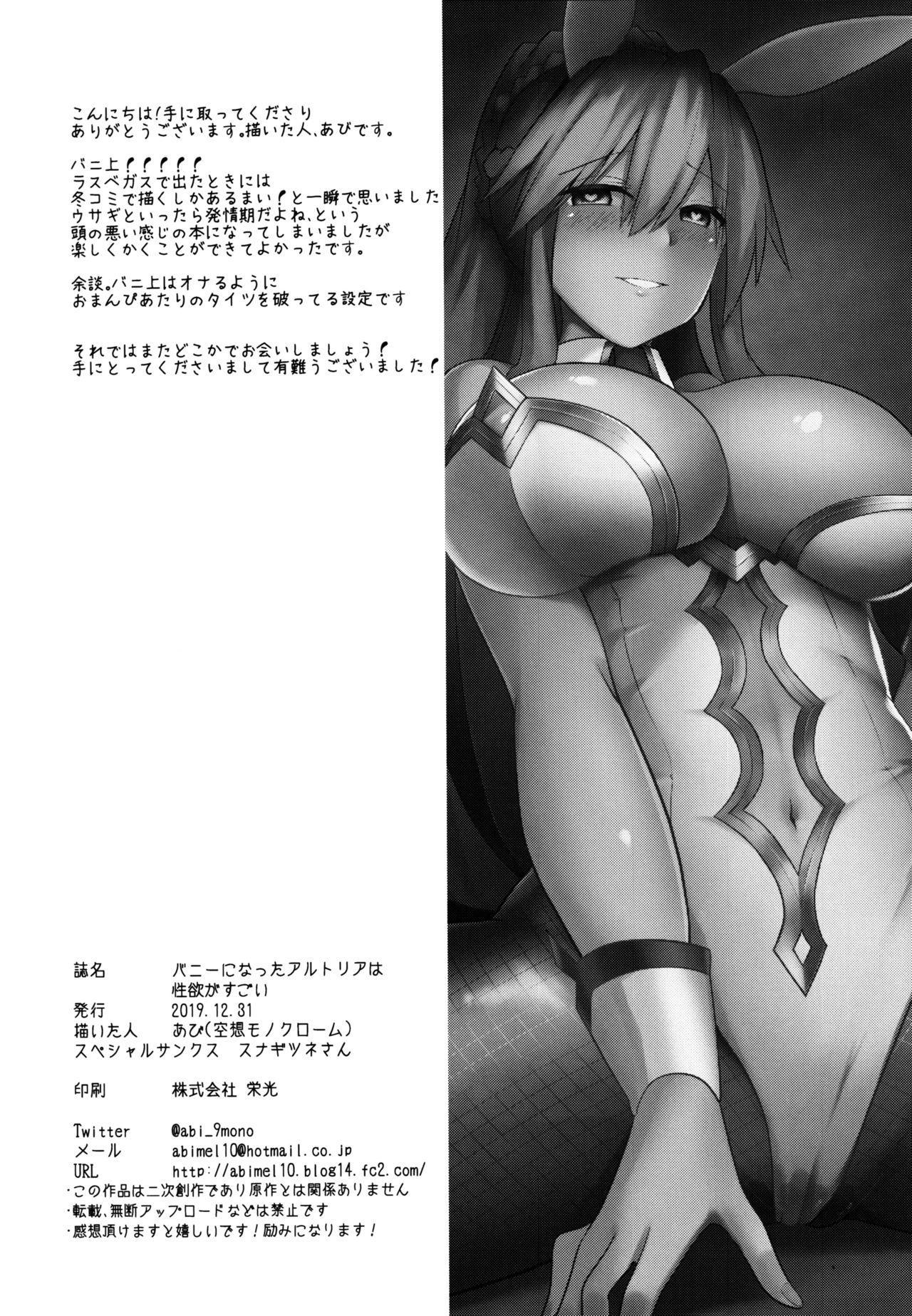 Bunny ni Natta Artoria wa Seiyoku ga Sugoi 20