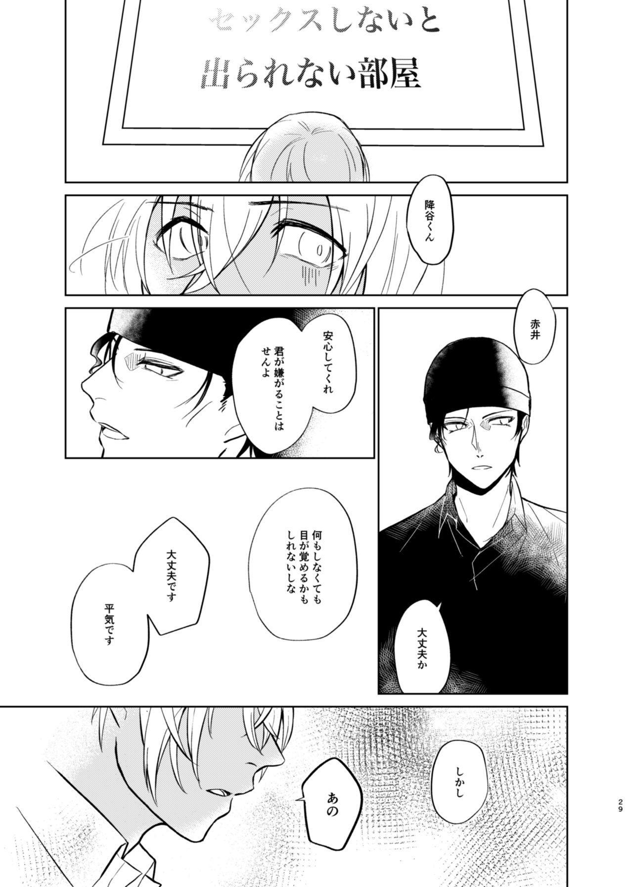 Yumeutsutsu Syndrome 26