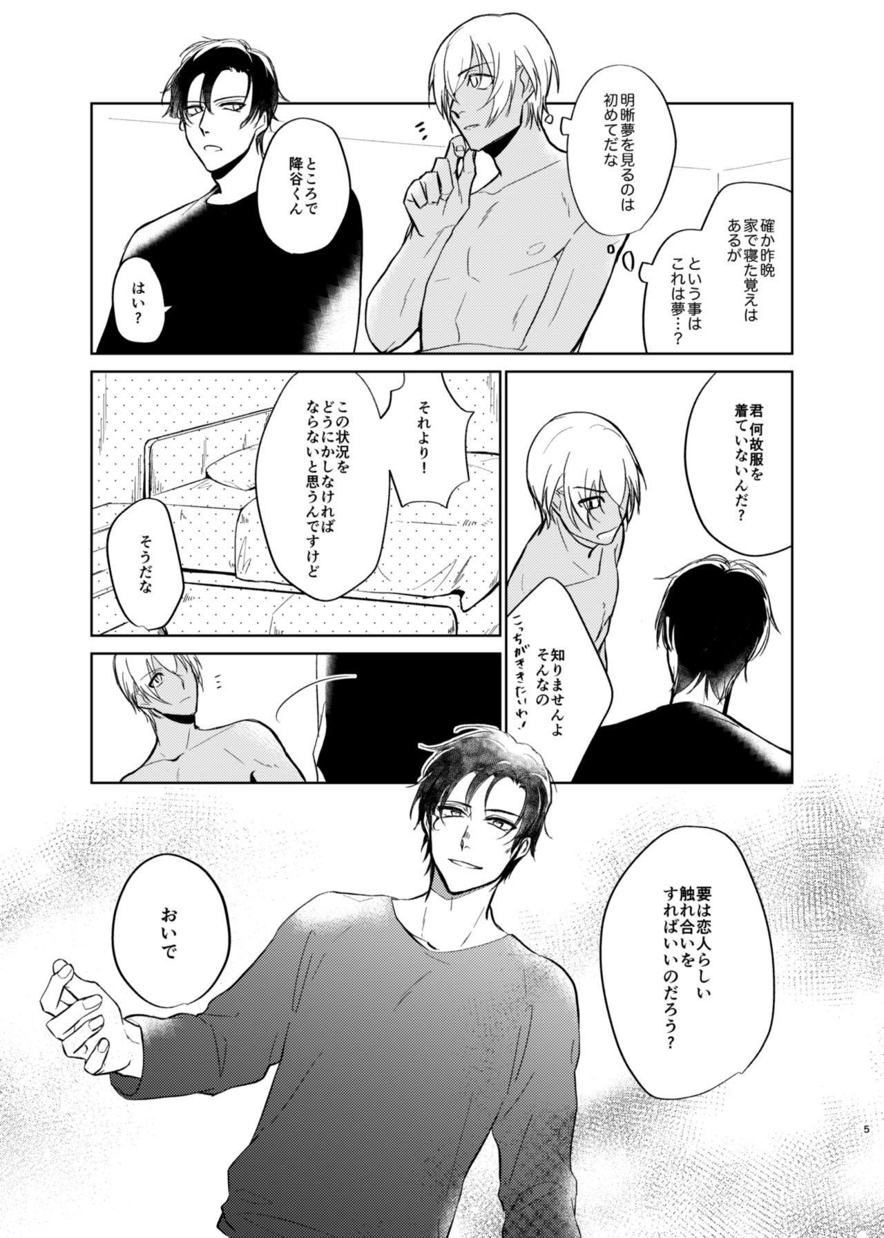 Yumeutsutsu Syndrome 2