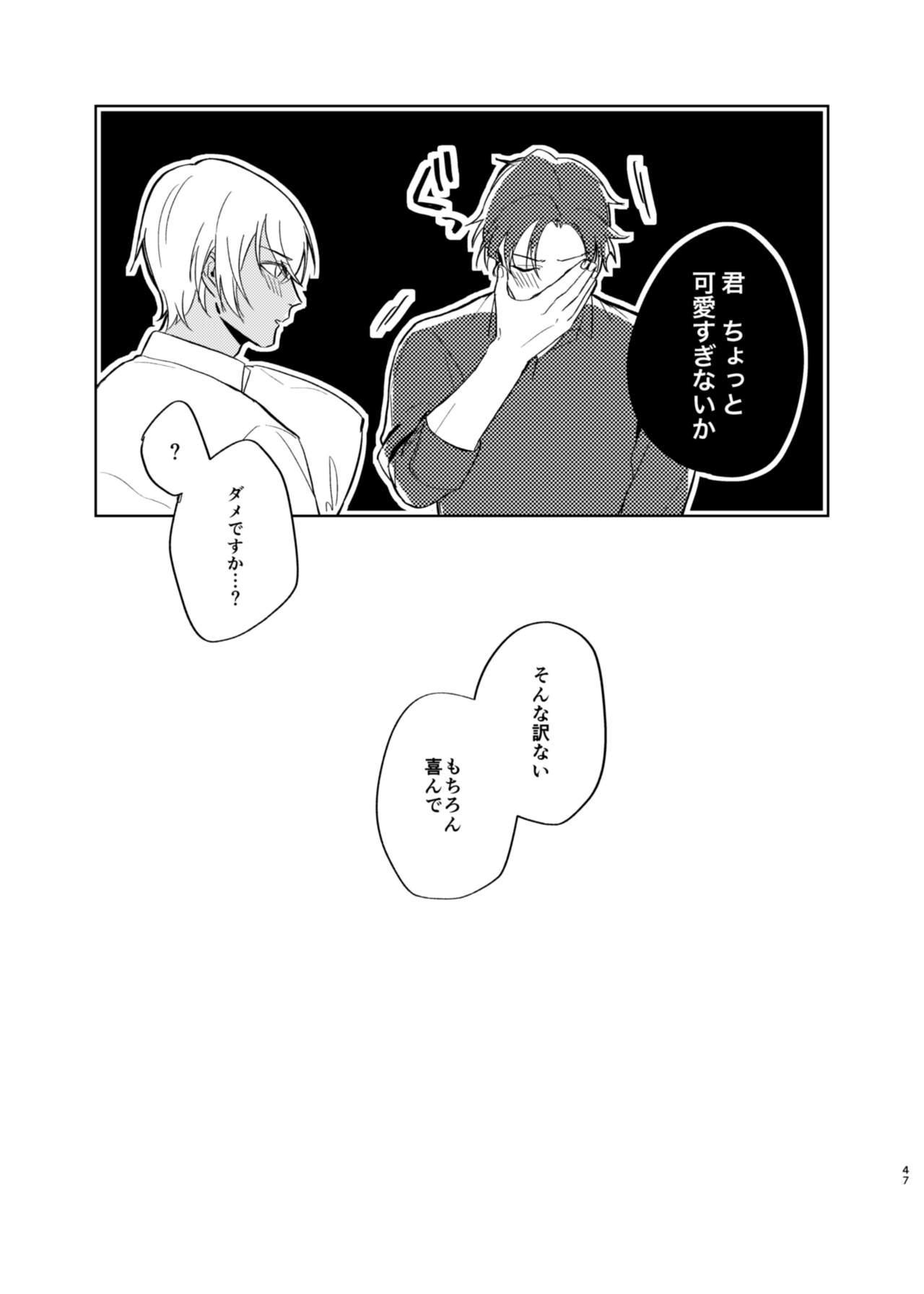 Yumeutsutsu Syndrome 44