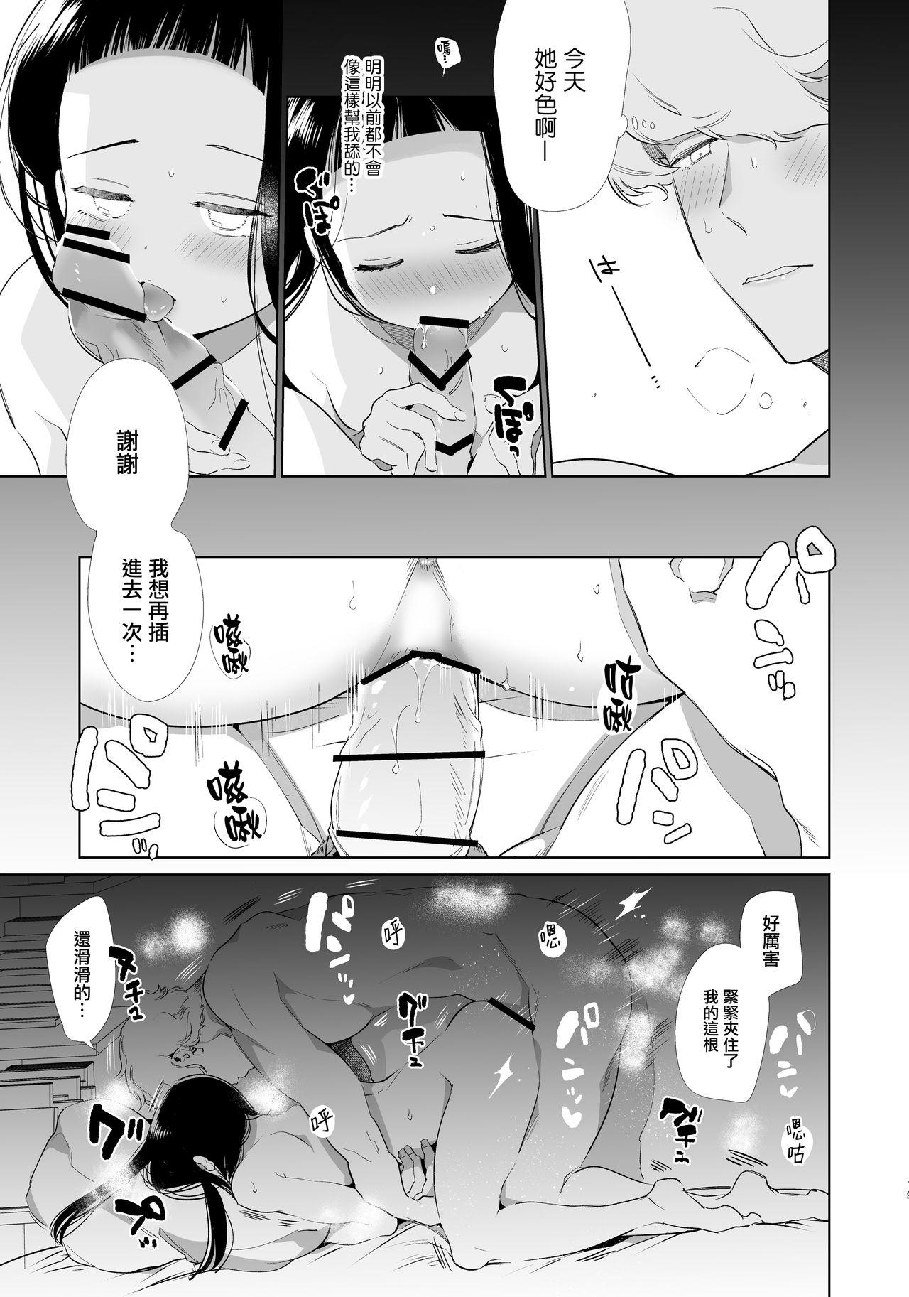 [Yatomomin (Yamamoto Tomomitsu)] Majime-chan to Kimama-kun AM1:30 [Chinese] [無邪気漢化組] [Digital] 17