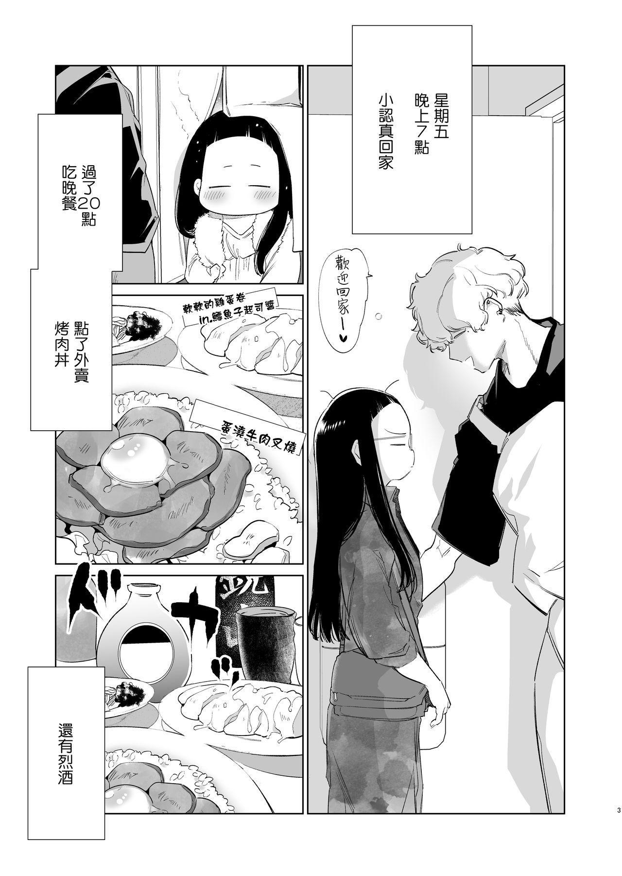 [Yatomomin (Yamamoto Tomomitsu)] Majime-chan to Kimama-kun AM1:30 [Chinese] [無邪気漢化組] [Digital] 1