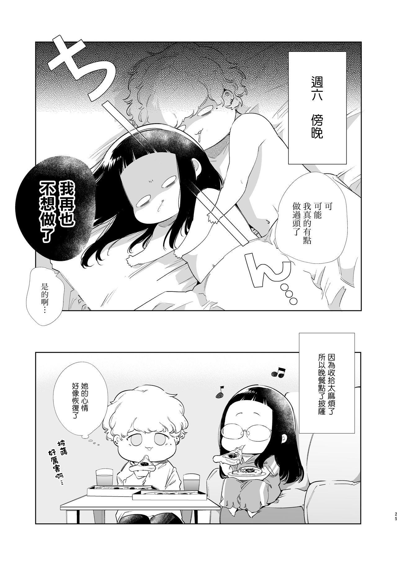 [Yatomomin (Yamamoto Tomomitsu)] Majime-chan to Kimama-kun AM1:30 [Chinese] [無邪気漢化組] [Digital] 23