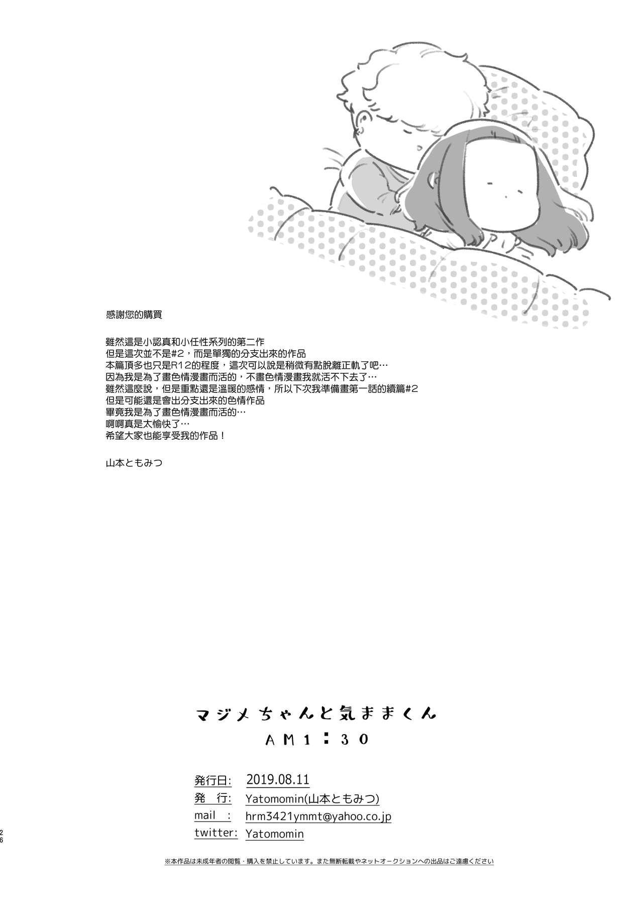 [Yatomomin (Yamamoto Tomomitsu)] Majime-chan to Kimama-kun AM1:30 [Chinese] [無邪気漢化組] [Digital] 24