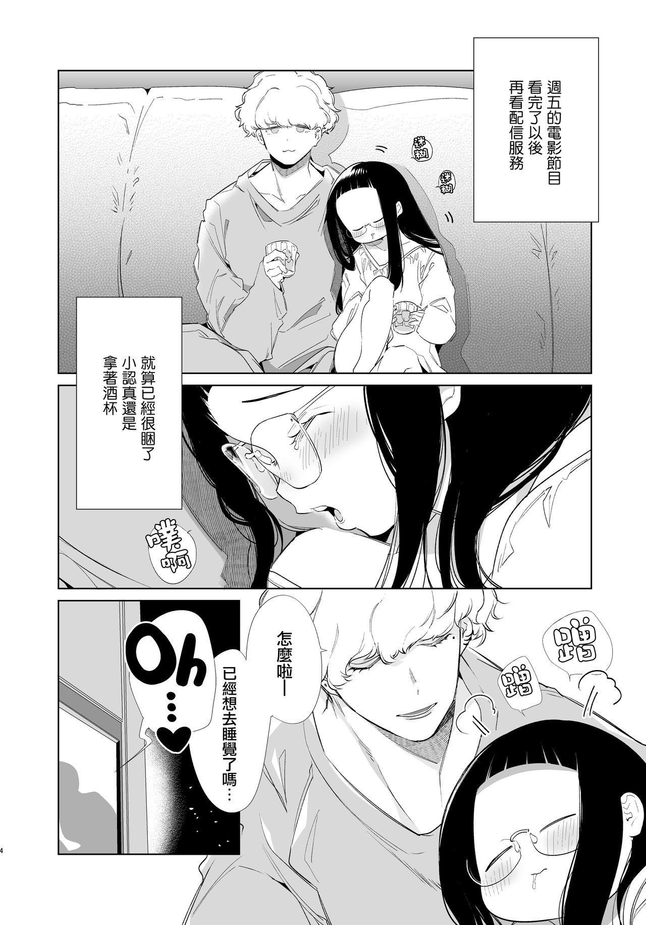 [Yatomomin (Yamamoto Tomomitsu)] Majime-chan to Kimama-kun AM1:30 [Chinese] [無邪気漢化組] [Digital] 2