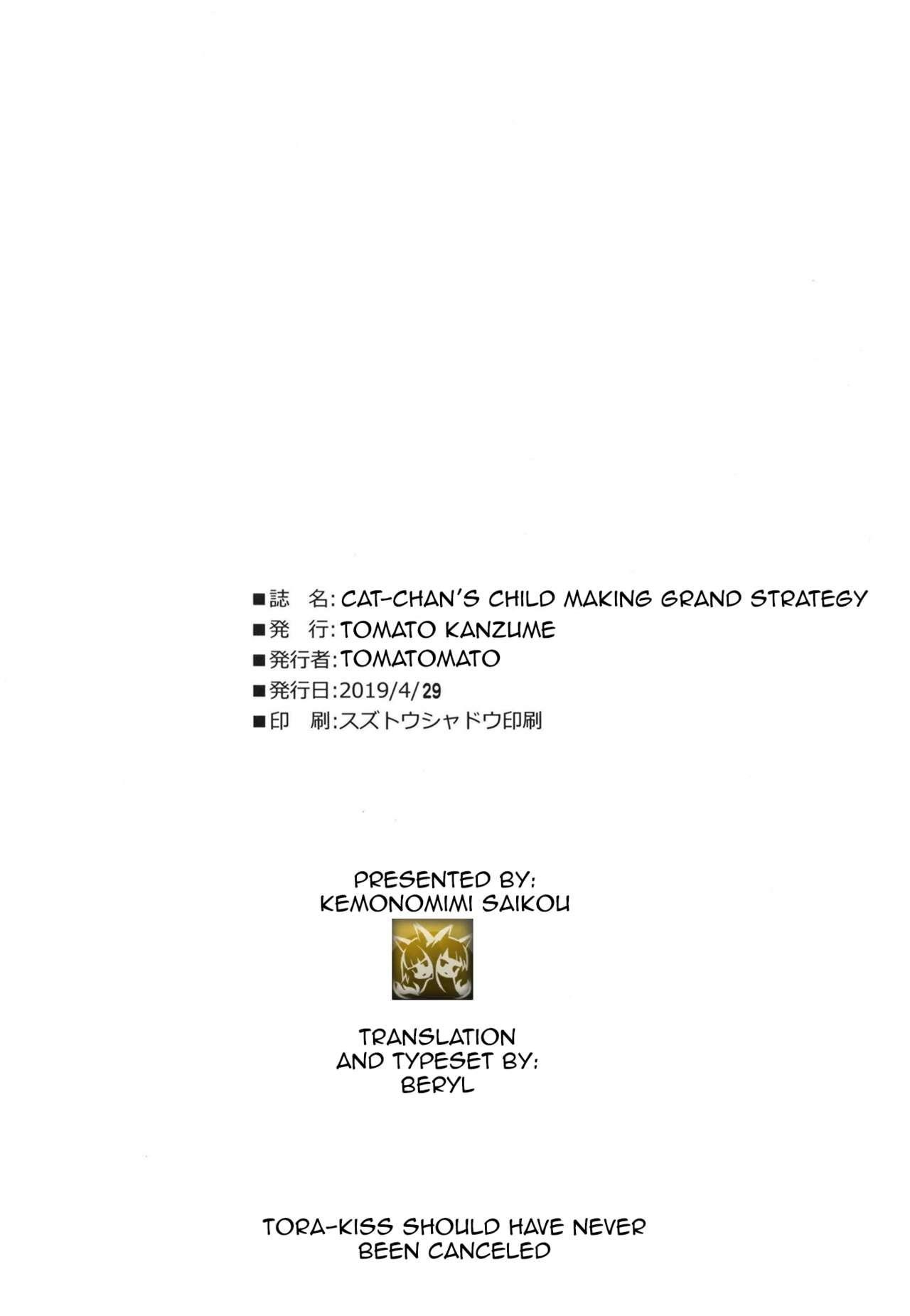 [Tomato Kanzume (Tomatomato)] Cat-chan Kozukuri Daisakusen | Cat-chan's Childmaking Grand Strategy (Fate/Grand Order) [English] [Kemonomimi Saikou] [Digital] 21