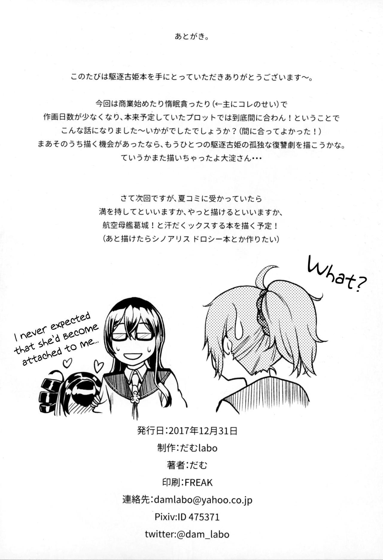 Koki-chan Soko made Yaru no kai?? 24