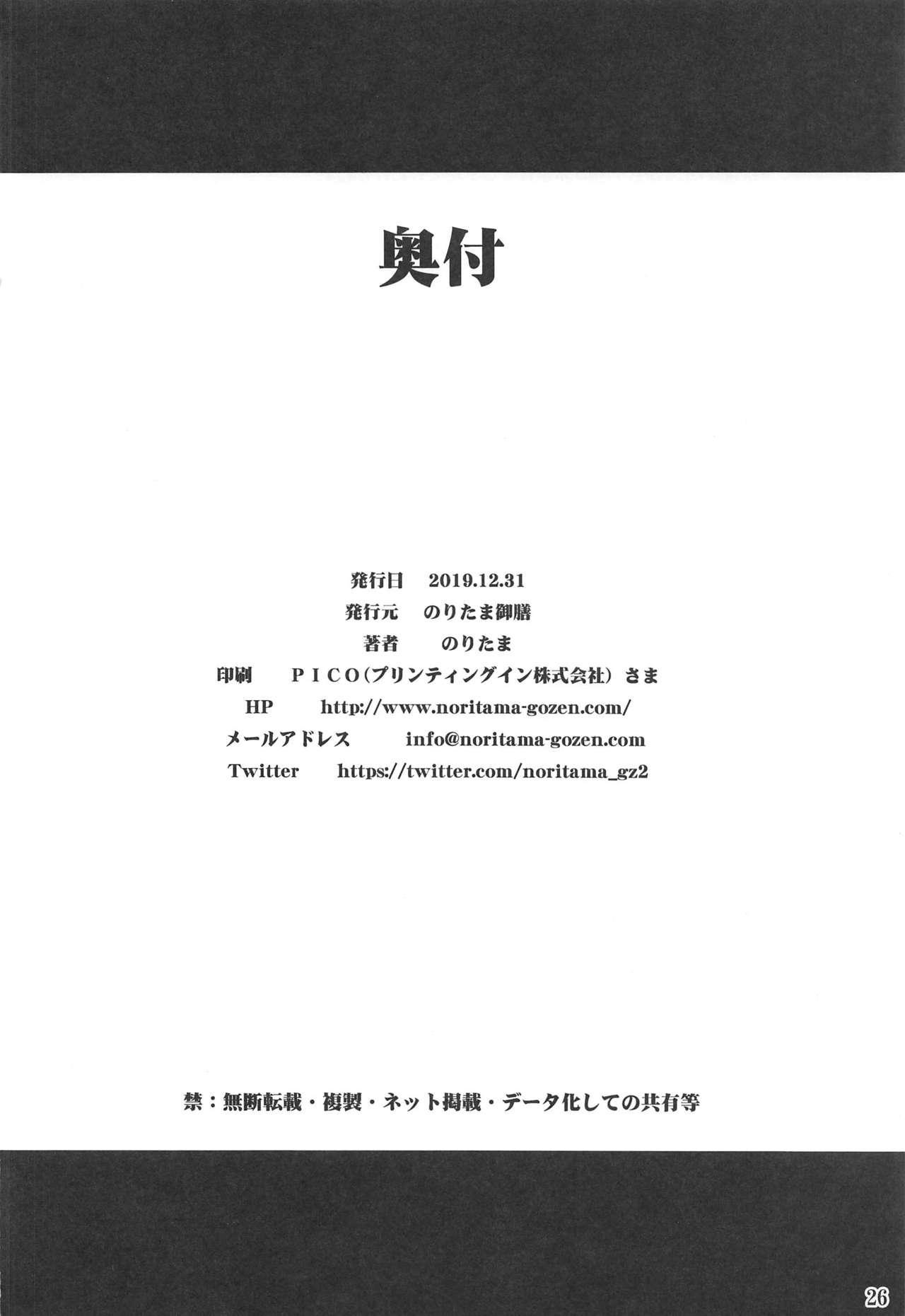Watashi no Hentai Fushinsha-san Re:Dive! 24