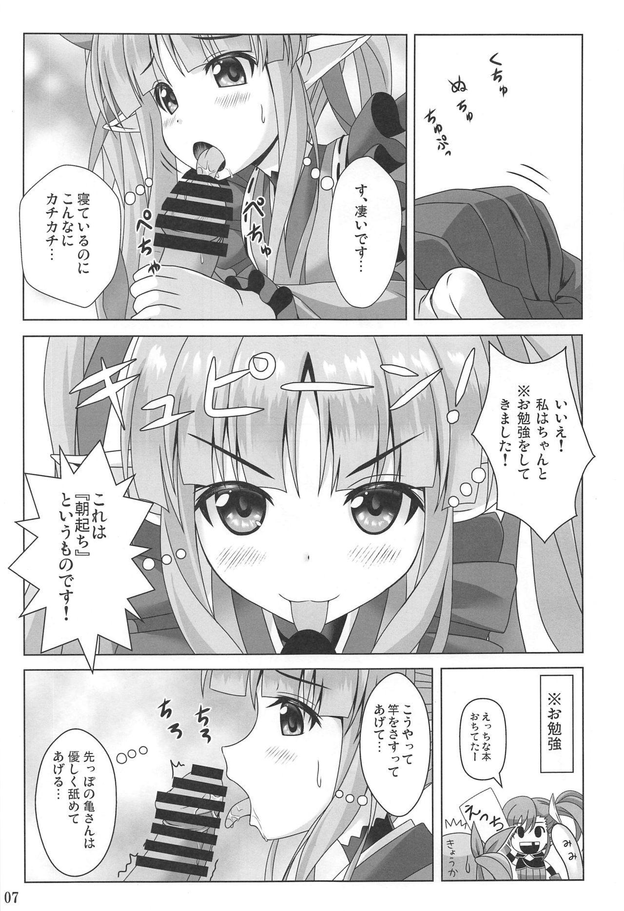 Watashi no Hentai Fushinsha-san Re:Dive! 5
