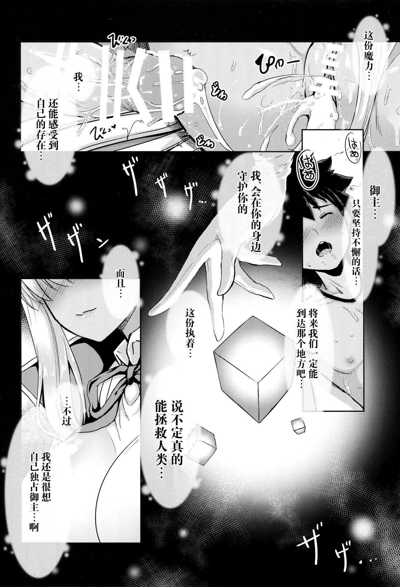 BB-chan no Chotto dake Ookii na ITAZURA 17