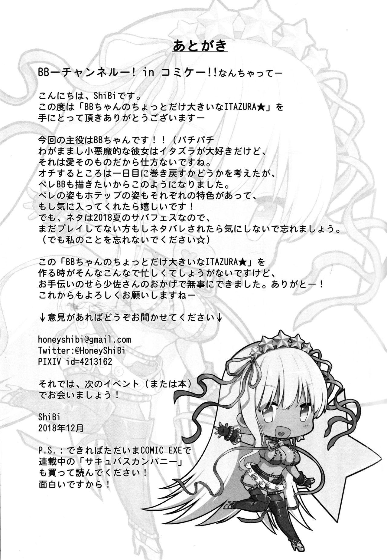 BB-chan no Chotto dake Ookii na ITAZURA 20