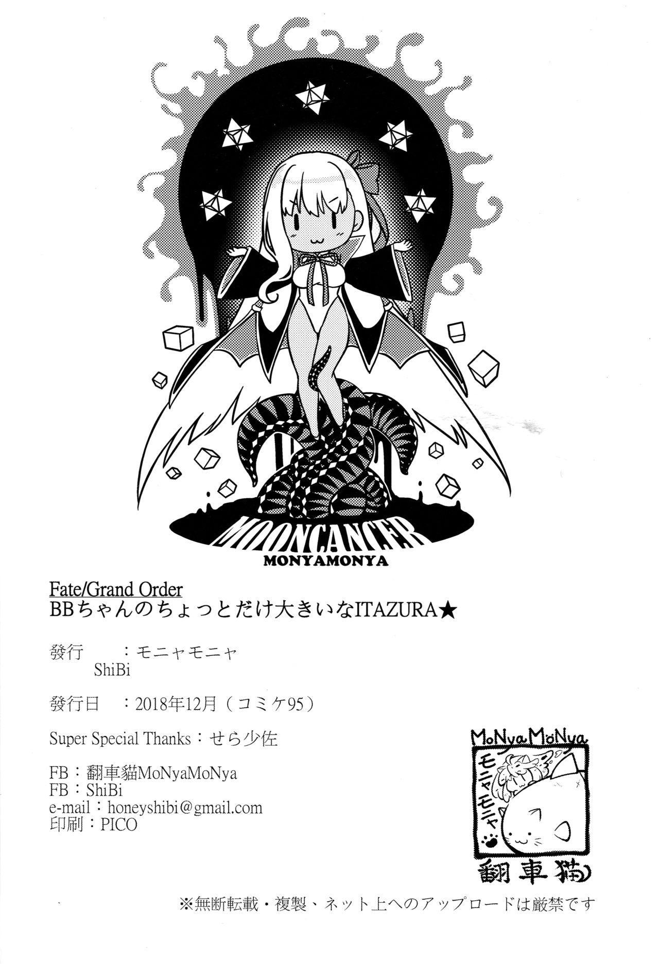 BB-chan no Chotto dake Ookii na ITAZURA 21