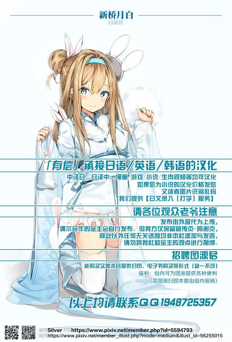 BB-chan no Chotto dake Ookii na ITAZURA 23