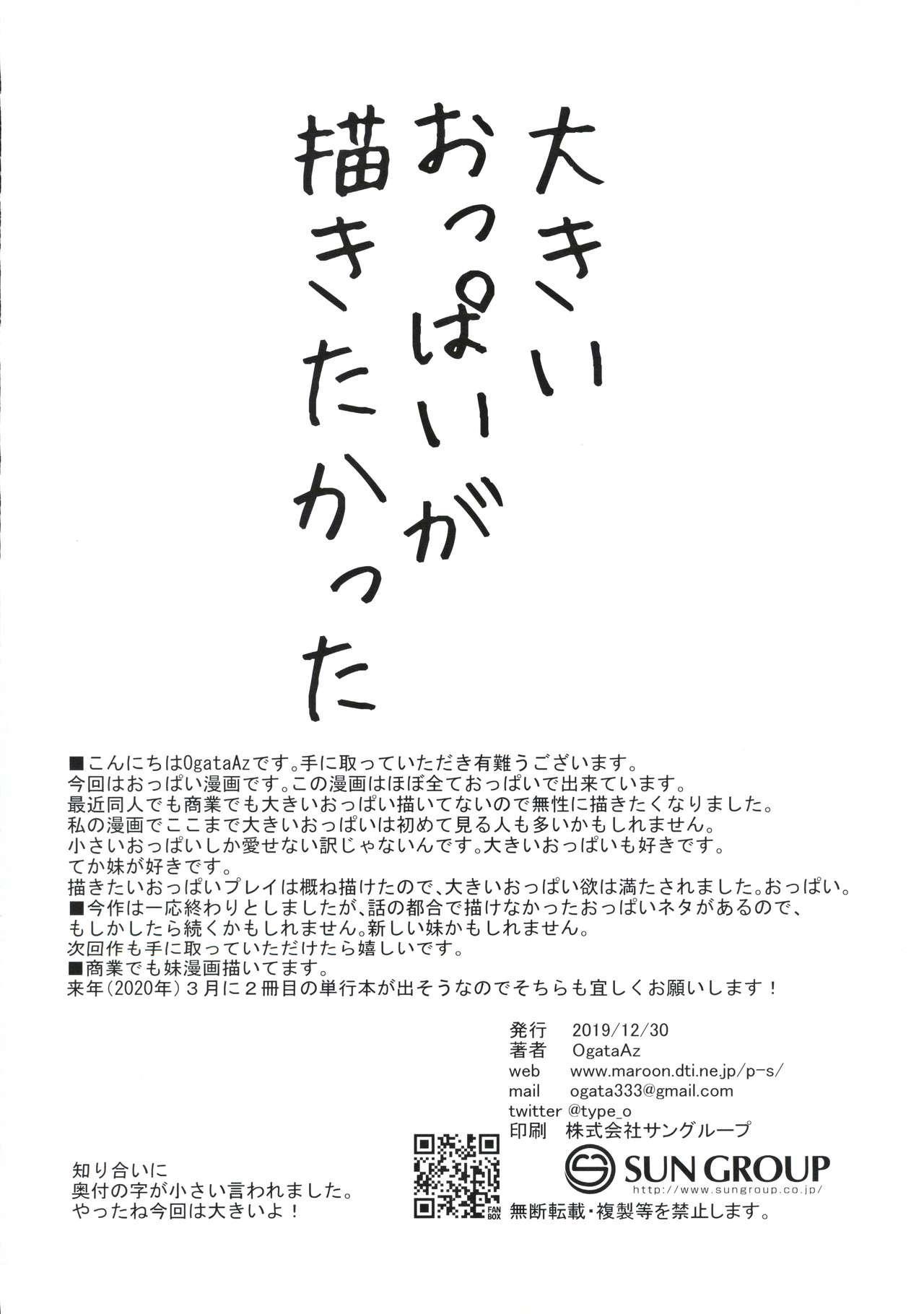 Saikin Imouto no Oppai ga Kininatte Shikataganai 26