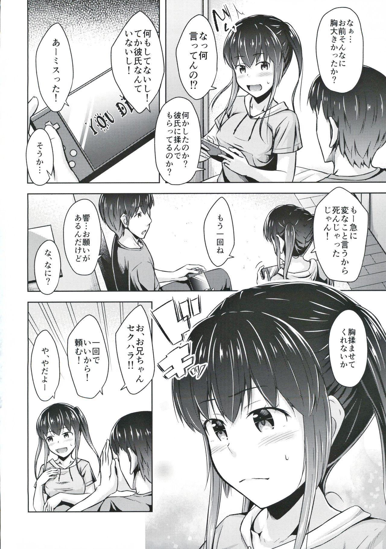 Saikin Imouto no Oppai ga Kininatte Shikataganai 2