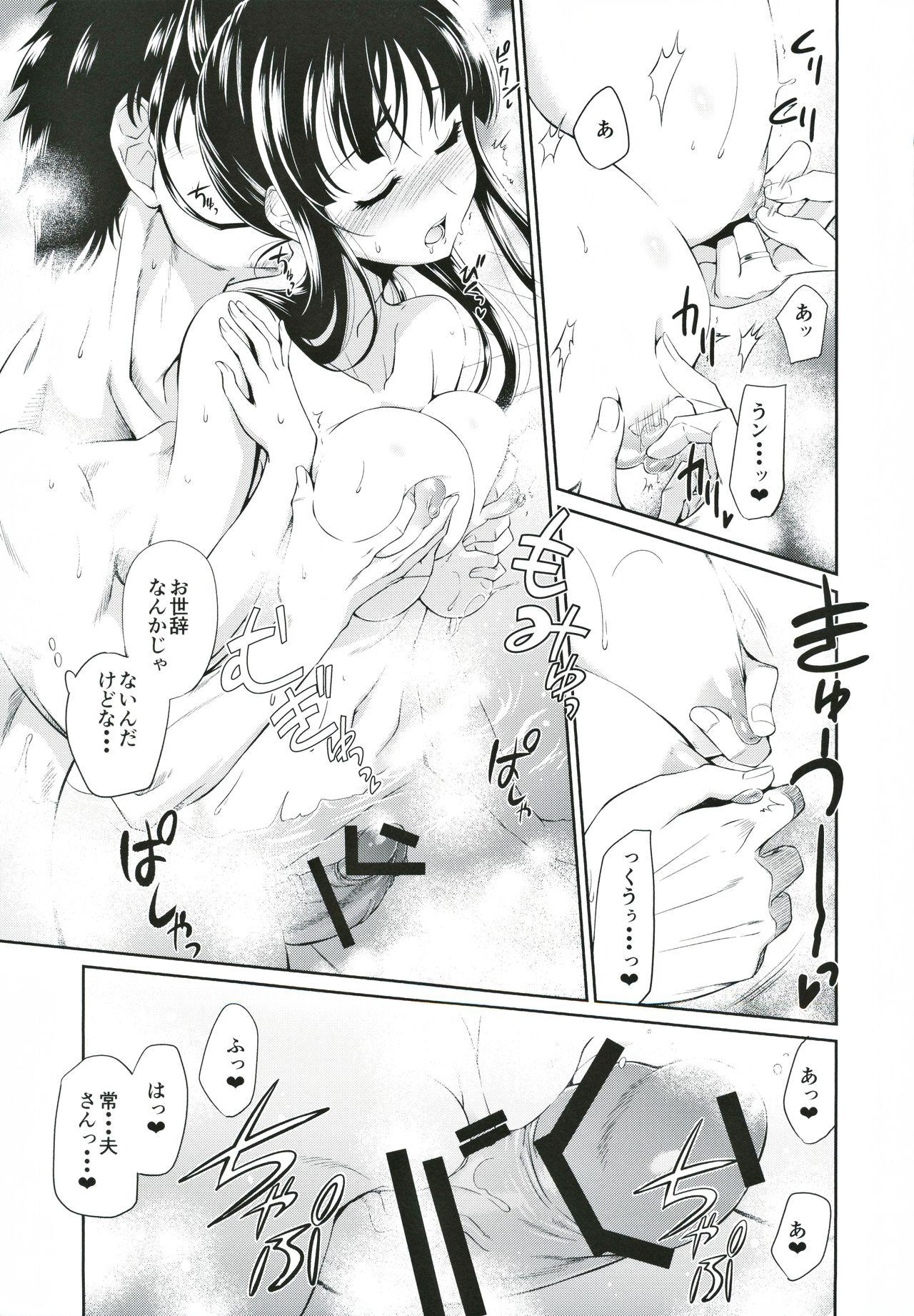 (C97) [Yokoshimaya. (Yokoshima Takemaru)] danna-san ni shika Misenai Hyoujou o Suru Nishizumi-ryuu Iemoto (Girls und Panzer) 9