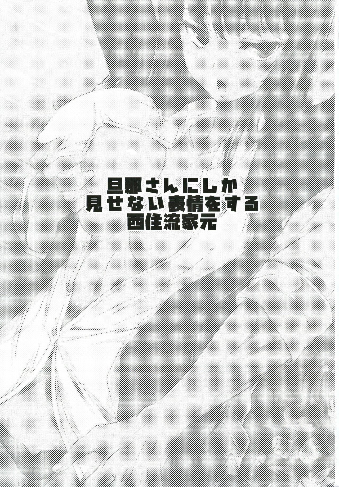 (C97) [Yokoshimaya. (Yokoshima Takemaru)] danna-san ni shika Misenai Hyoujou o Suru Nishizumi-ryuu Iemoto (Girls und Panzer) 1
