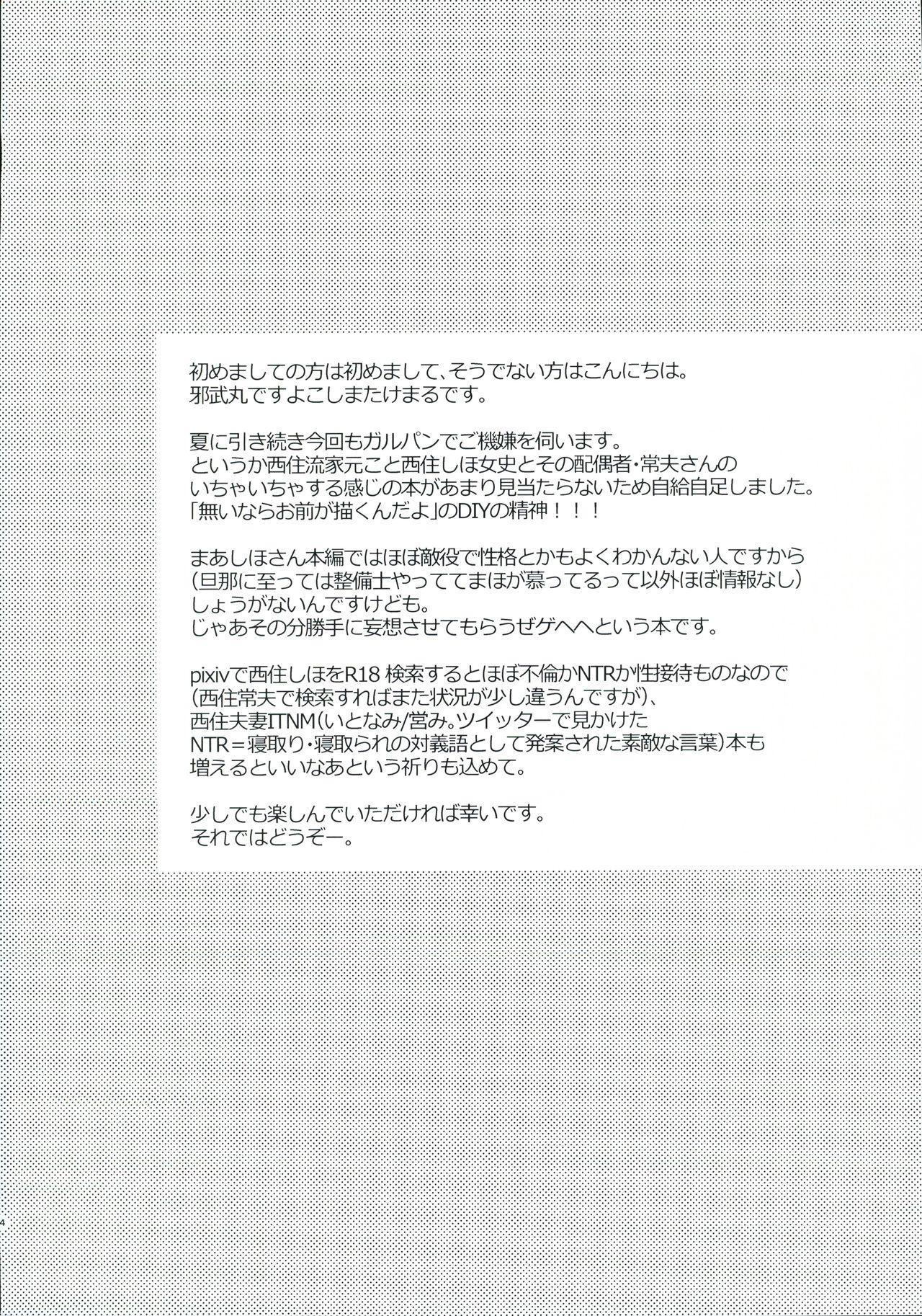 (C97) [Yokoshimaya. (Yokoshima Takemaru)] danna-san ni shika Misenai Hyoujou o Suru Nishizumi-ryuu Iemoto (Girls und Panzer) 2