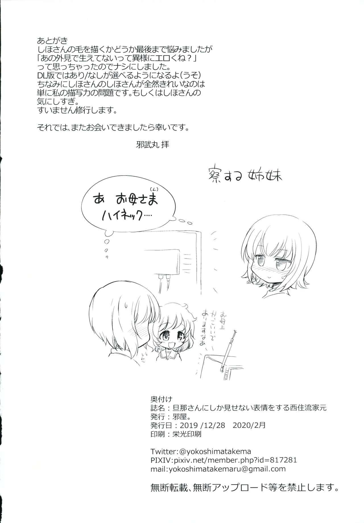 (C97) [Yokoshimaya. (Yokoshima Takemaru)] danna-san ni shika Misenai Hyoujou o Suru Nishizumi-ryuu Iemoto (Girls und Panzer) 30