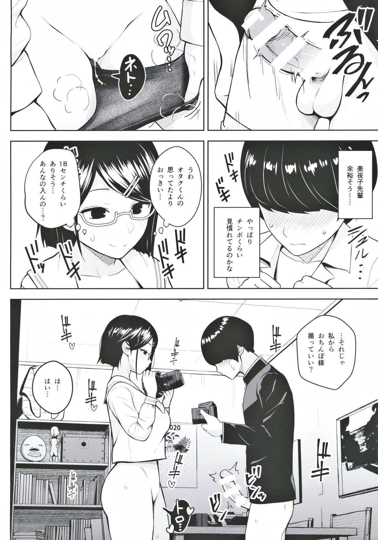 Himitsu no Houkago Satsueikai 10